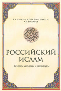Российский ислам / Rossiyskiy islam