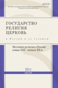 Paradoxes in the Study of Contemporary Islam in Russia 1
